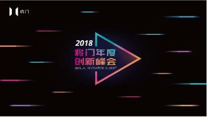 """发现""""小""""的价值 """"2018 将门年度创新峰会""""在京举行"""