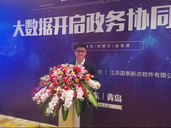 """新点与华为联合举办""""大数据开启政务协同云时代"""""""