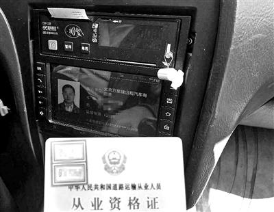 北京出租车试点实名制计价器