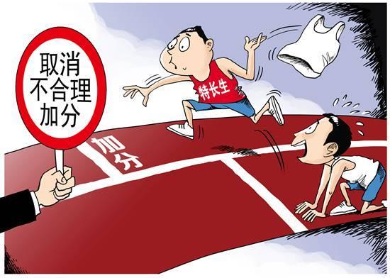 体育特长生政策的破与立