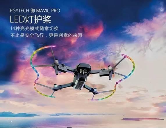 PGYTECH发布御MAVIC PRO LED灯护桨 玩转无人机光绘创意