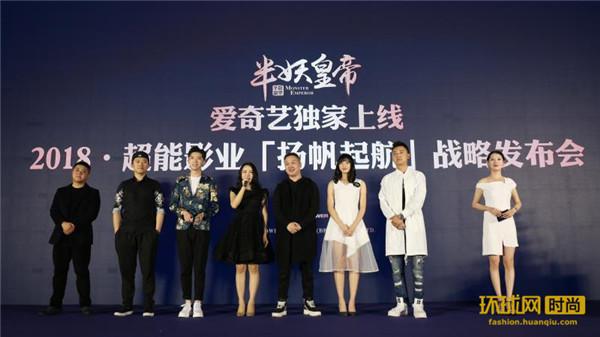 """超能影业《半妖皇帝》爱奇艺独家上线发布会 2018""""航海计划""""正式开启"""