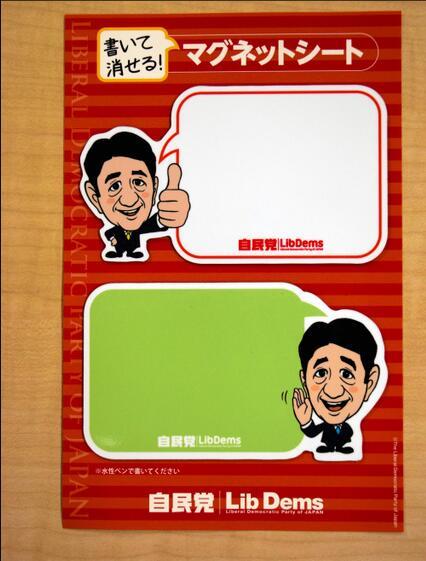 """有意还是巧合?日本自民党会议纪念品""""开涮""""安倍"""
