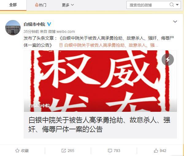 """甘肃""""白银连环杀人案""""将于3月30日公开宣判"""