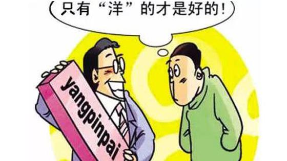 港媒:洋品牌在华水土不服都有哪些原因!