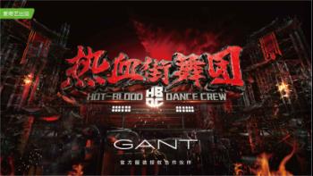 美欧休闲与优雅的秘诀 GANT秀爆热血之城——GANT 2018春夏系列