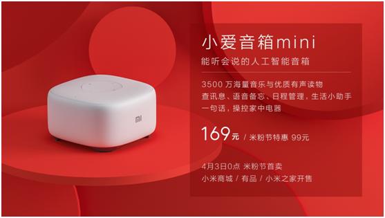 小爱音箱mini正式发布:能听会说 仅售169元