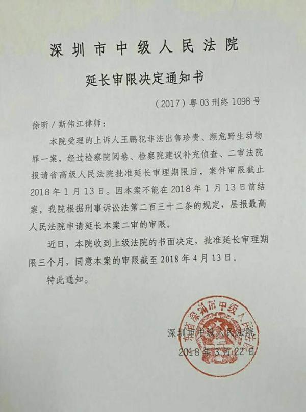 """深圳""""鹦鹉案""""未在审限内结案,获最高法批准第二次延长审理"""