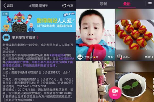 美拍M计划:网红帮你做营销,奥利奥示范短视频广告新玩法