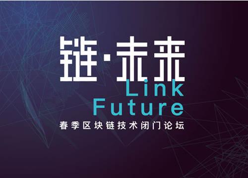 """人民创投成功举办""""链·未来,春季区块链技术论坛"""""""