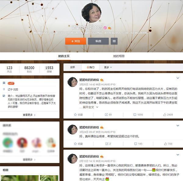 """沈阳女孩写微博陪去世母亲""""唠嗑""""6年:能帮到人感觉很满足"""
