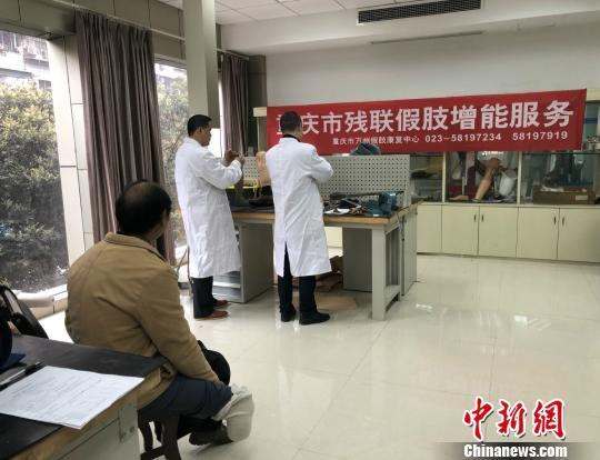 重庆推出假肢增能服务 为残疾人量身维修假肢