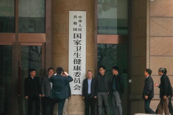 中国国家卫生健康委员会正式挂牌