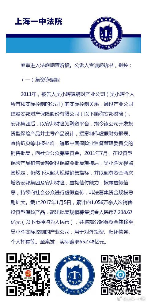 上海一中院:应以集资诈骗罪、职务侵占罪追究吴小晖刑事责任
