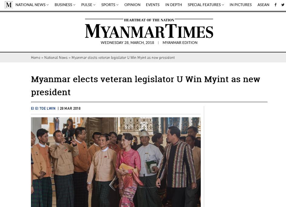快讯!温敏当选为缅甸新总统