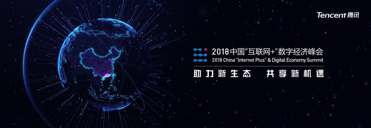 """2018中国""""互联网+""""数字经济峰会将于4月12日举办"""