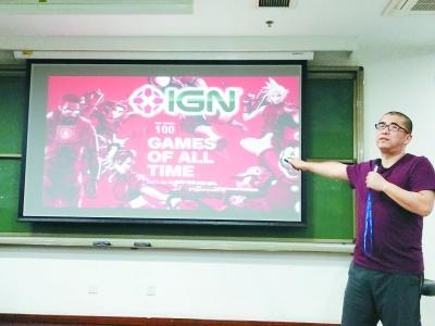 北京大学电子游戏选修课爆满 有学生席地而坐