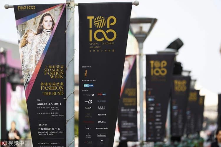 上海时装周开幕首秀!TOP100外滩时尚盛典闪耀亮相