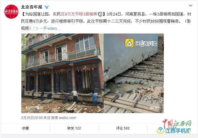 村民为修路让道花33万平移楼房40米 隔壁邻居效仿