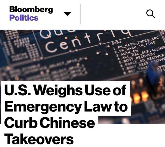 美媒:再有动作!美被曝拟使用紧急法案遏制中国技术投资