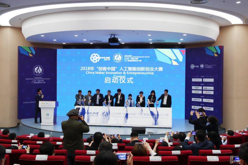 """2018年""""创客中国""""人工智能创新创业大赛正式启动"""