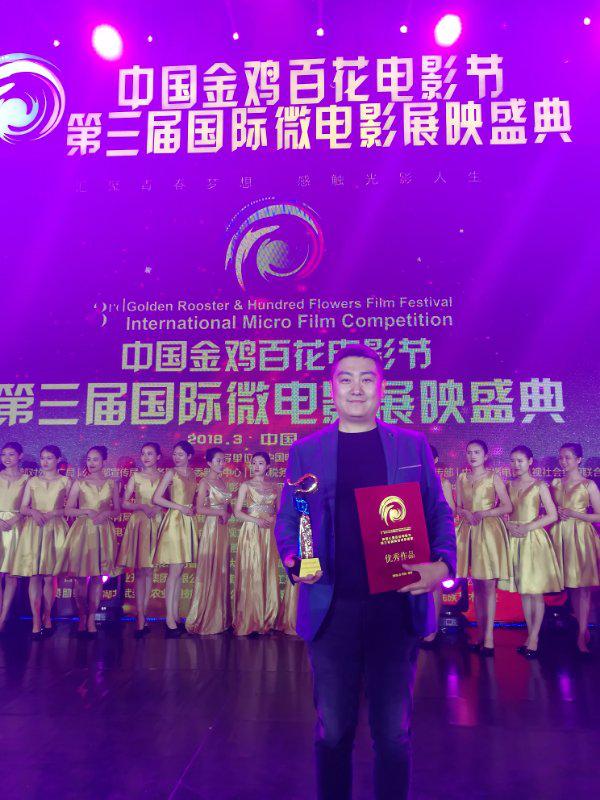 微电影《泥人》荣膺中国金鸡百花第三届微电影节优秀微电影奖