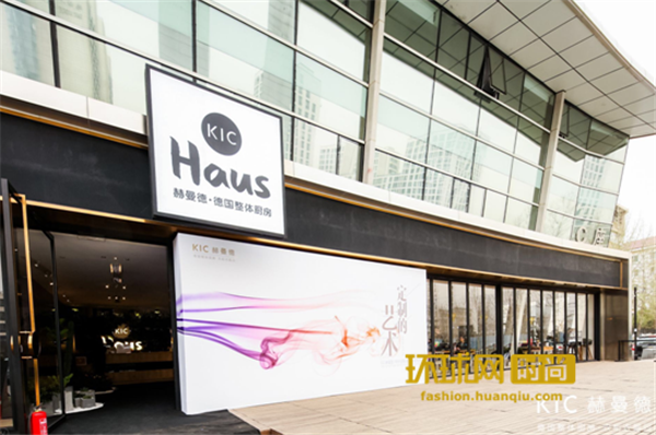 KIC赫曼德13周年庆发布衣柜衣帽间新品 签约江疏影为全新品牌代言人