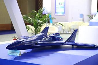 歼20后下代战机是这样?2018智能装备博览会亮了