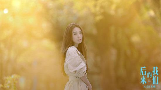 田馥甄献唱刘若英导演处女作《后来的我们》
