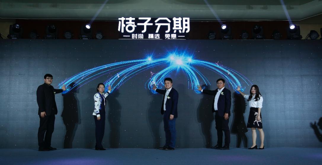 桔子分期商城品牌战略升级发布会在京召开