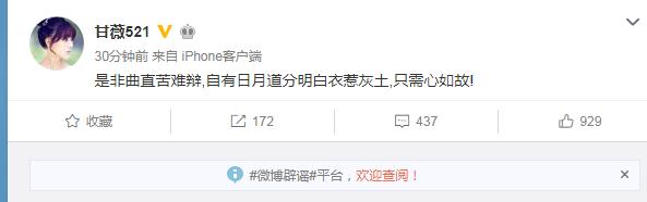 贾跃亭妻子发微博为自己加油 甘薇:只需心如故!