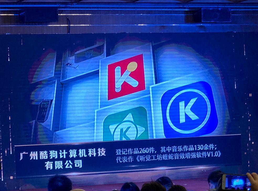 """央视:以版权促发展 酷狗入选""""2017十大中国著作权人"""""""