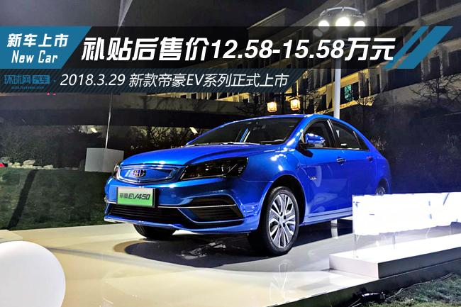 补贴后售价12.58万起 吉利帝豪EV系列正式上市