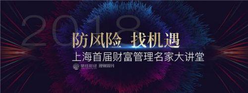 中国上海首届财富管理名家大讲堂圆满举行