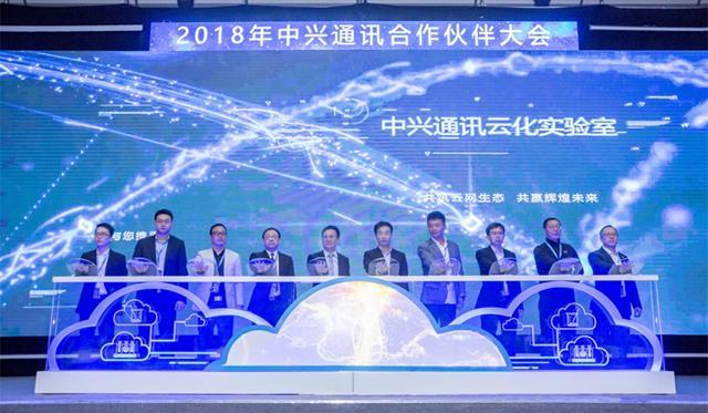 2018中兴通讯合作伙伴大会开幕