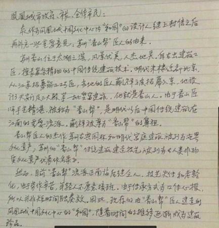 美媒:美国凤凰城中国文化中心面临拆毁 华人极力保留