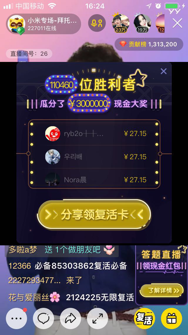 YY联手小米新品发布会 直播+答题吸引超130万米粉围观