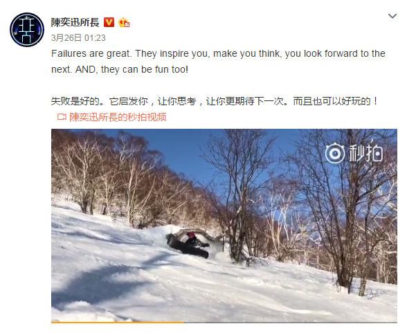 陈奕迅单板滑雪炫技摔倒 社交网站发视频感叹