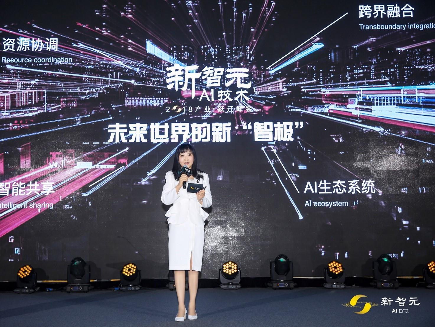 中欧院士详解中国AI+产业跃迁路线 打造世界新智极