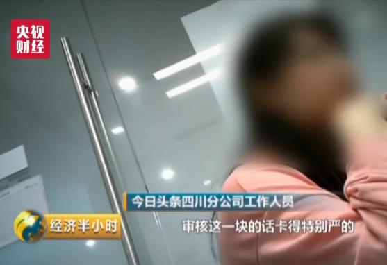 """央视曝光""""今日头条""""黑勾当 一天吸金百万"""