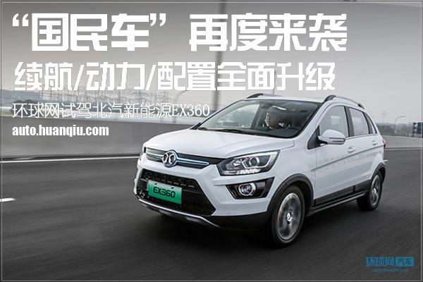 """""""国民车""""再度来袭 环球网试驾北汽新能源EX360"""