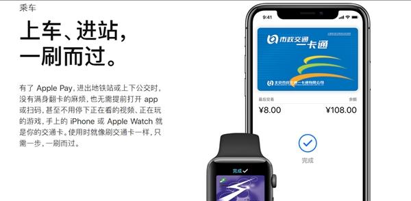 苹果iOS 11.3正式发布:除了刷交通卡还有这些功能