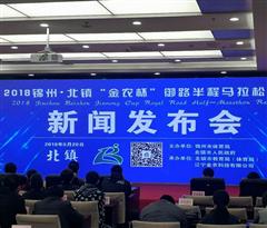 """2018锦州·北镇""""金农杯"""" 御路半程马拉松赛在五月举行"""