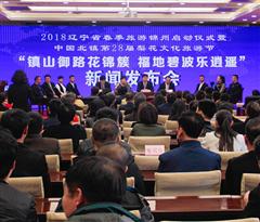 辽宁省北镇市第28届梨花文化节将于4月开幕