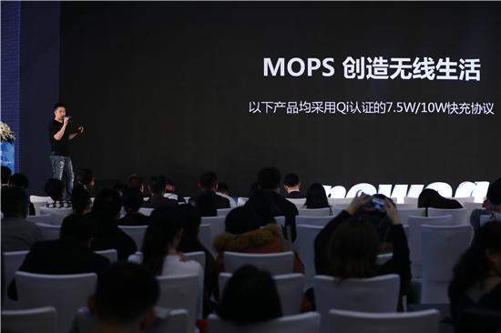 """MOPS""""全球最薄""""无线充电新品亮相 开启无线生活"""