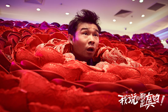 刘仪伟执导《我说的都是真的》今日爆笑上映