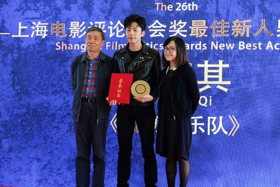 李鸿其获上海电影评论学会最佳新人男演员奖