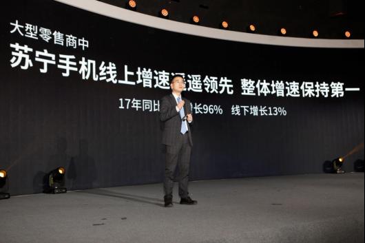 苏宁顾伟:手机增速行业第一,国内iPhone销量第一