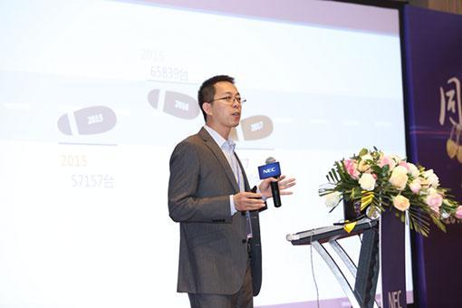2018年NEC商务投影机渠道峰会开幕