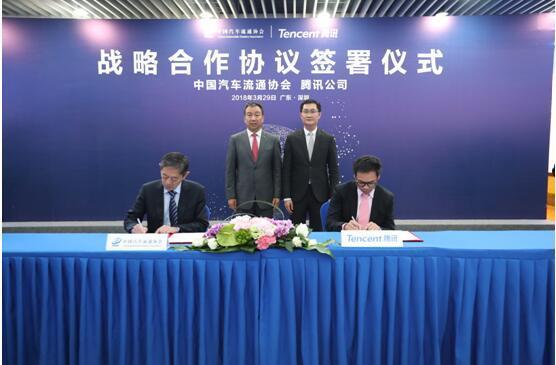 腾讯与中国汽车流通协会达成战略合作,助力经销商建立智慧4S店